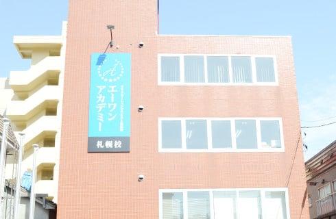 札幌校イメージ画像
