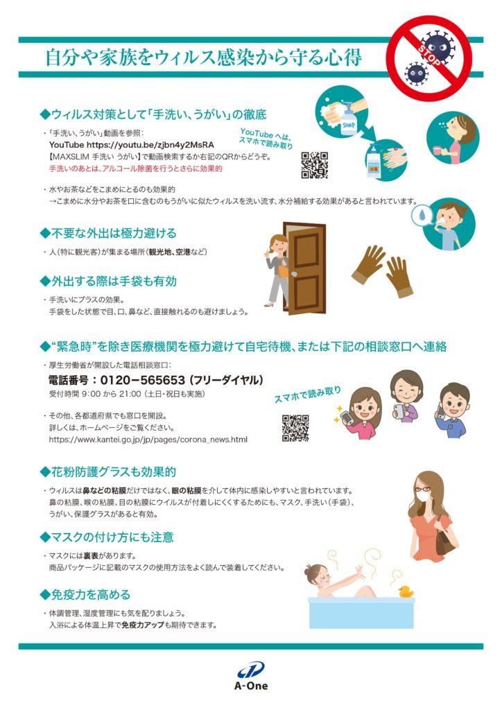 コロナ ウイルス 感染 初期 症状 新型コロナウイルスの初期症状とは?日本・世界の感染者が語る症例
