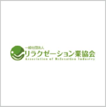 リラクゼーション業協会