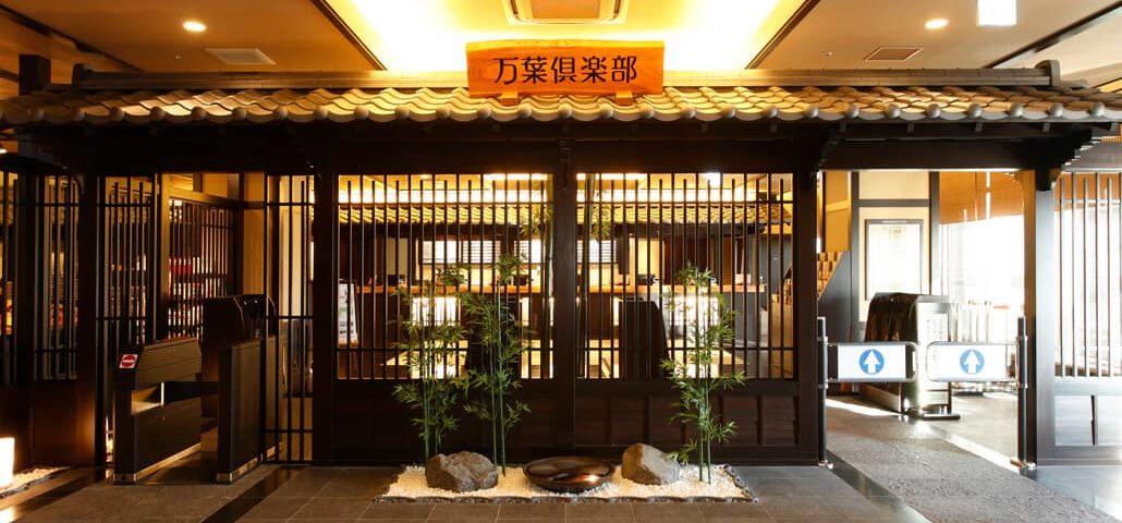万葉倶楽部_神戸ハーバーランド店