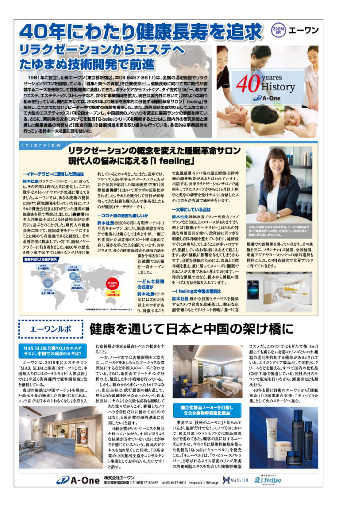 健康産業新聞に掲載